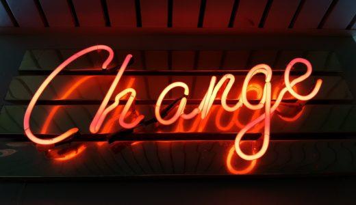 ブログ名を変更しようと思います。決めたことを変えるのは悪いことではない。