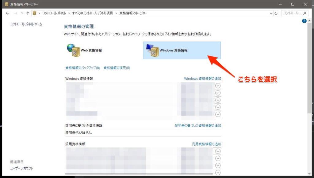Windows資格情報マネージャー