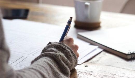 勉強で得た知識を効率よく定着させる方法