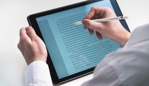 iPadで2つのPDFを同時に見る方法を紹介