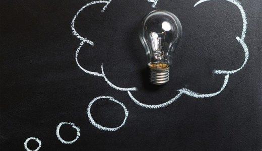 アイディアを生み出しやすくする方法【日々の努力、環境を整えてアイディアを生み出す】