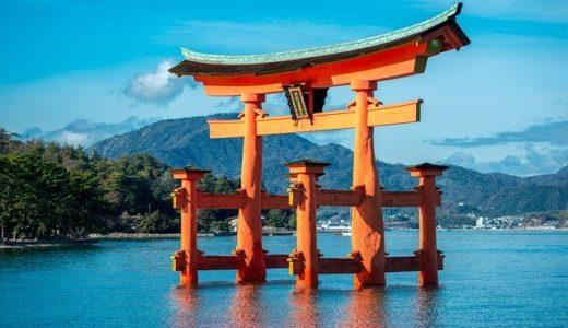 【日帰りコース】広島でドライブがてら休日を過ごす方法
